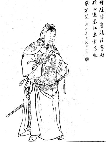Qing Dynasty edition illustration of Sun Jian